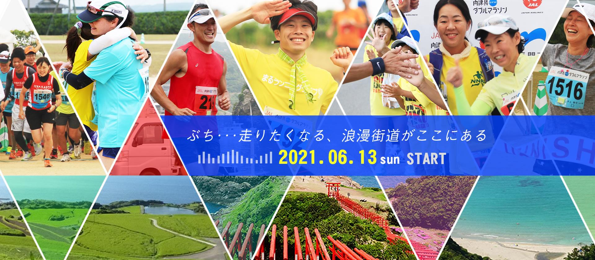 向津具ダブルマラソン2021