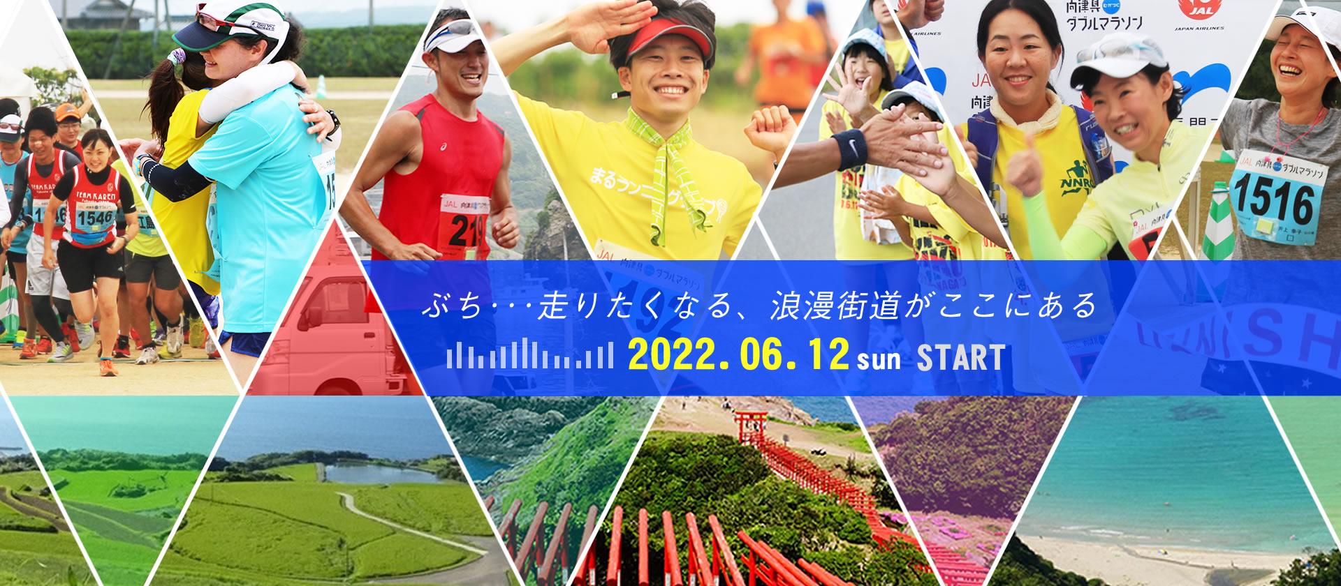 向津具ダブルマラソン2022